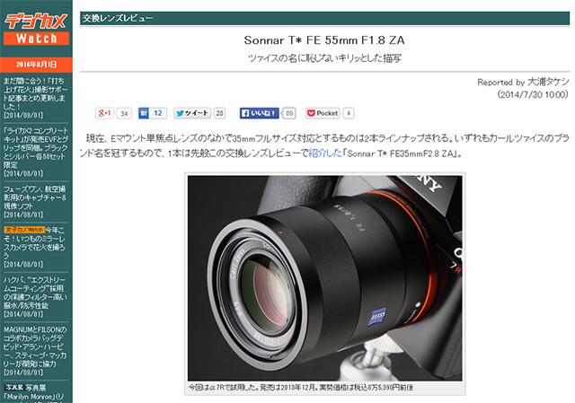 Sonnar T* FE 55mm F1.8 ZA SEL55F18Z レビュー。「絵心のわかる大人のためのレンズ」