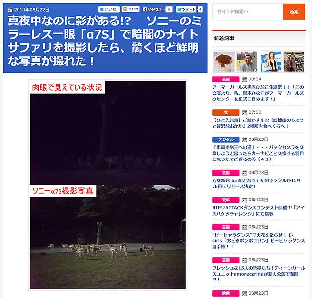 ソニー α7S レビュー「真夜中で影が写る。α7Sだからこそ実現する月の木漏れ日が映し出す世界」