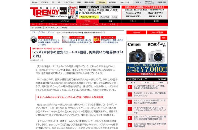 ダブルレンズキットの激安ミラーレスは、4万円を切ると注目度が急上昇する。トップは「EOS M ダブルレンズキット」。