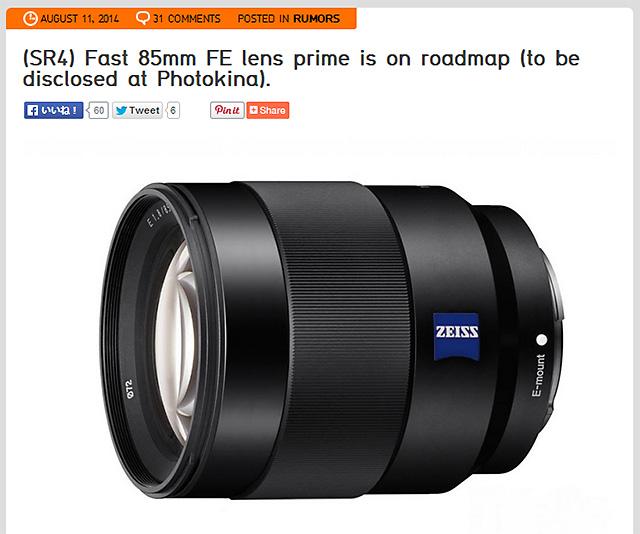 ソニーがフォトキナ前にツァイス FE 85mm F1.8を発表する!?