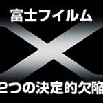 富士フイルムのカメラの「2つの決定的欠陥」!?
