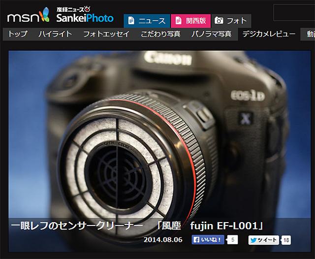 センサークリーナー「風塵 fujin EF-L001」レビュー。