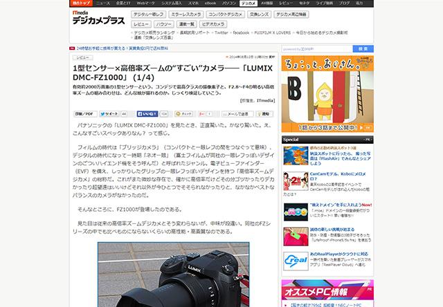 LUMIX FZ1000レビュー。「なんともすごいカメラを作ってくれたもの。最近のパナソニックはあなどりがたし。」