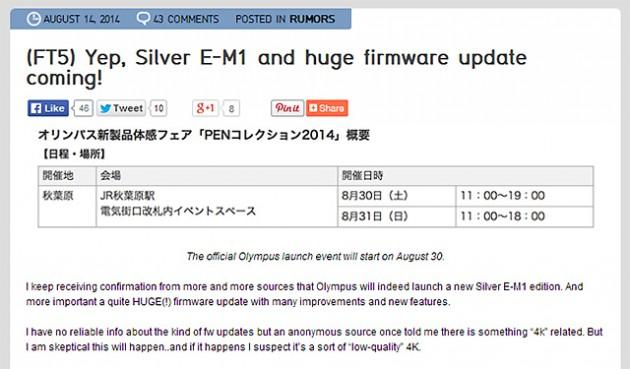 OMD E-M1 シルバーエディションの発表は確実!?そしてファームウェアアップデートでの4K対応は…?