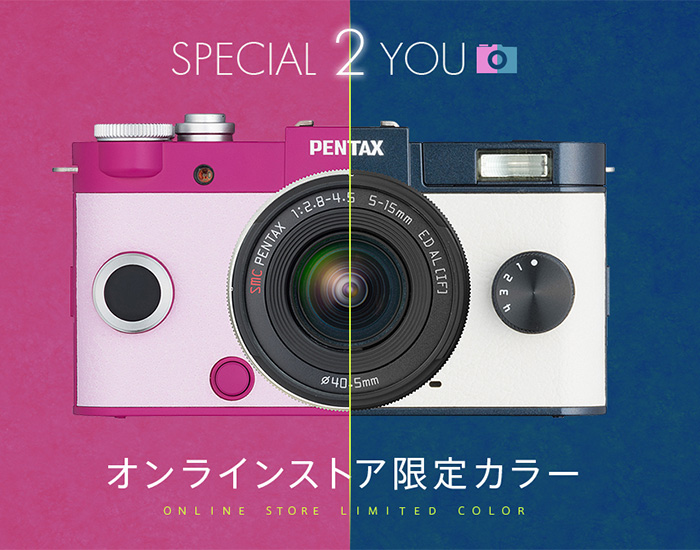 SPECIAL 2 YOU 「PENTAX Q-S1」オンラインストア限定カラー