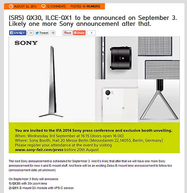 レンズスタイルカメラのEマウント版!?ソニー9月3日にAPS-CのEマウントQXモジュール「QX1」を発表!?