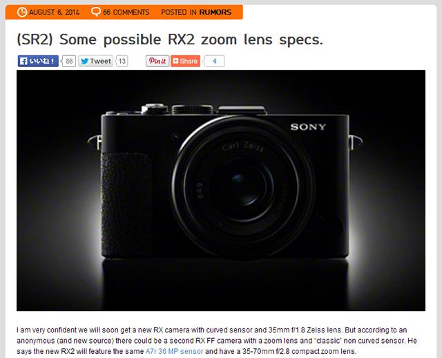RX2(RX1s?)は、、α7Rと同じ36MP平面型センサー&35-70mmf2.8コンパクトズームを採用
