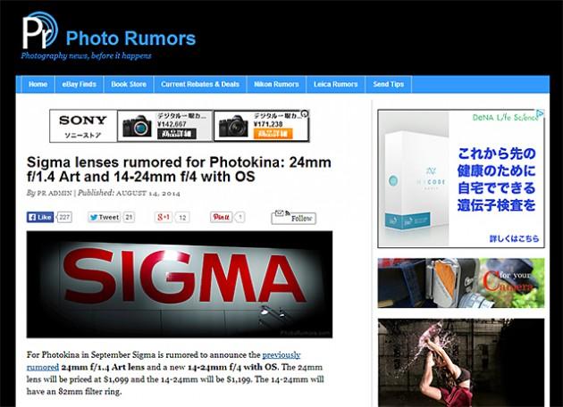 【フォトキナ2014】シグマが「Art 24mm F1.4 DG HSM」と「14-24mm F4 OS」を発表する!?さらに「24-70mm F2 DG Art」も!?