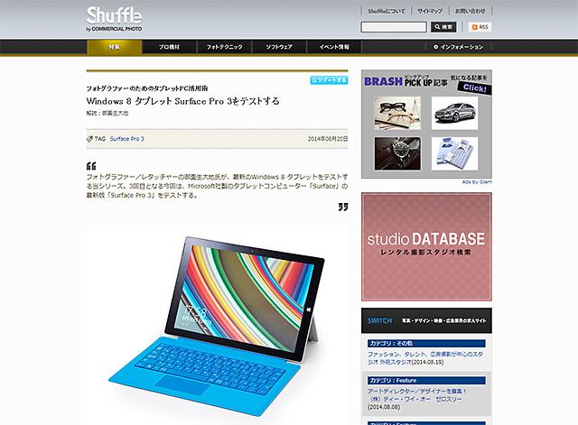 Surface Pro 3レビュー