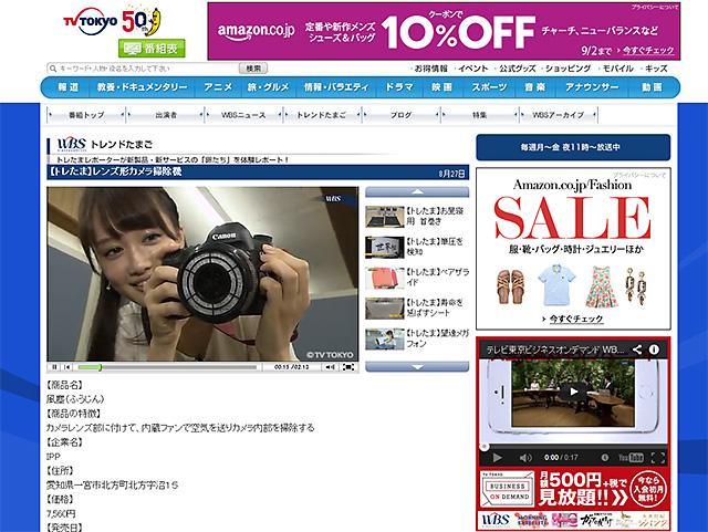 【トレたま】レンズ形カメラ掃除機:ワールドビジネスサテライト:テレビ東京
