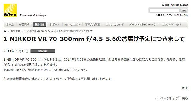 ニコン「1 NIKKOR VR 70-300mm f/4.5-5.6」売れすぎて生産が追いつかない模様。