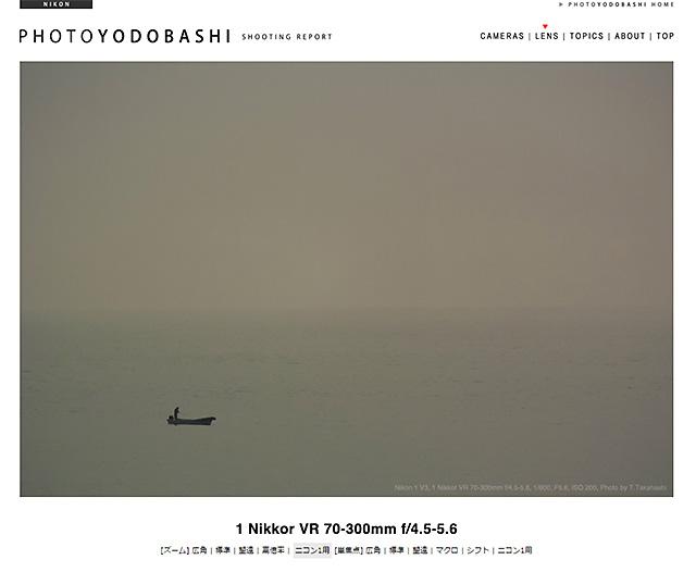 1 Nikkor VR 70-300mm f/4.5-5.6 レビュー
