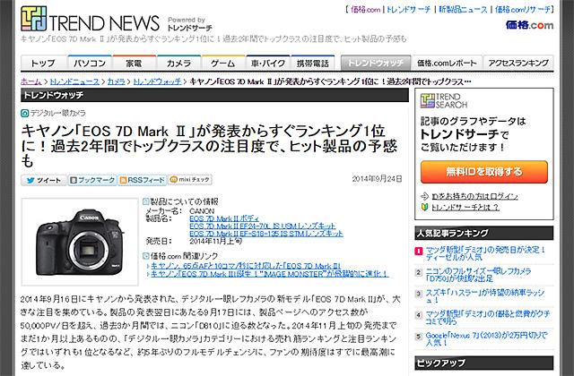 「EOS 7D Mark Ⅱ」が発表からすぐランキング1位