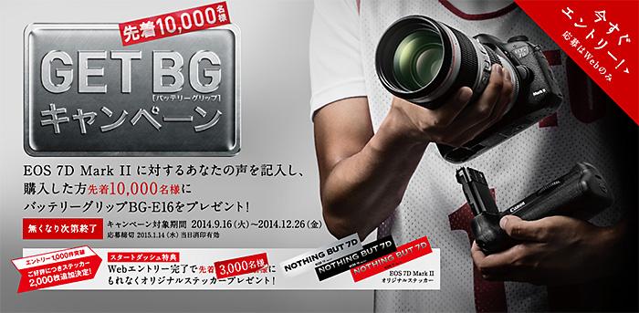 キャノン「EOS 7D Mark II」購入先着10,000名にバッテリーグリッププレゼント