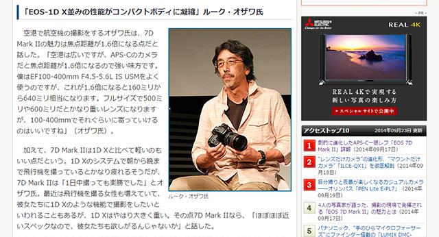 キヤノン EOS 7D Mark IIレビュー