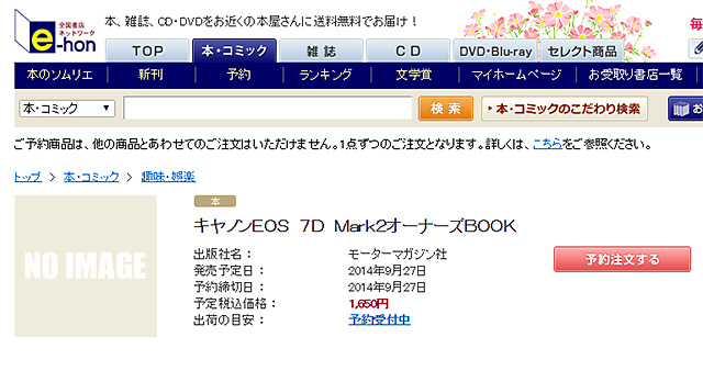【速報】「EOS 7D Mark2オーナーズBOOK」の予約受付中!