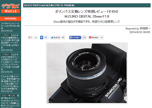 オリンパス M.ZUIKO DIGITAL 25mm F1.8 レビュー