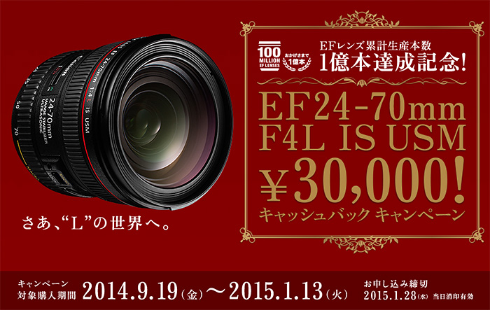 キャノン「EF24-70mm F4L IS USM」 \30,000 キャッシュバックキャンペーン!