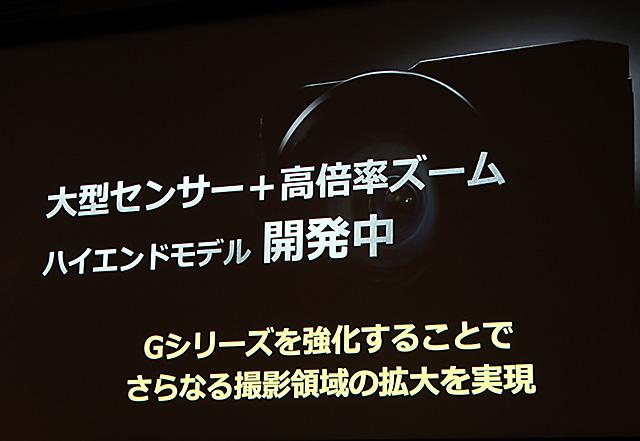 キャノン「大型センサー+高倍率ズーム」ハイエンドコンデジ開発中!!