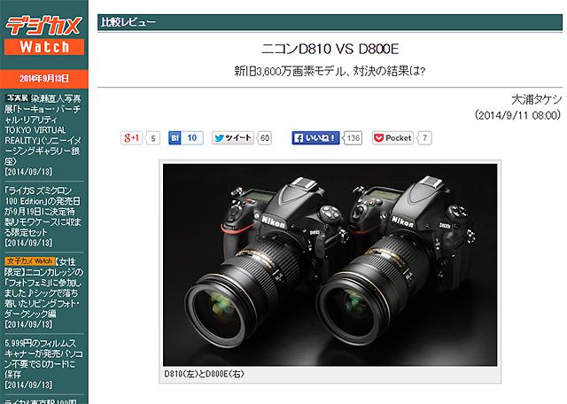 D810 vs D800E 比較レビュー