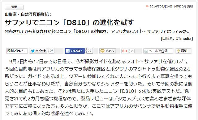 D810レビュー