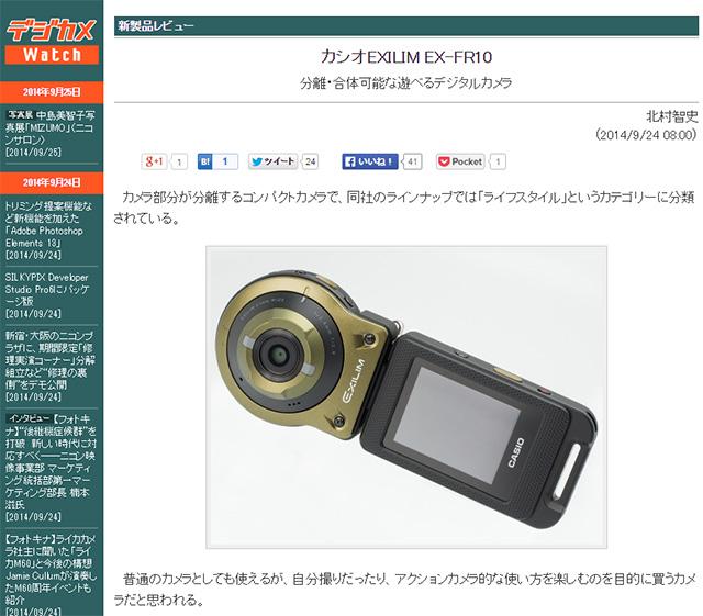 カシオ EXILIM EX-FR10 レビュー