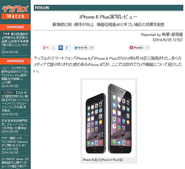 iPhone 6 Plus カメラレビュー