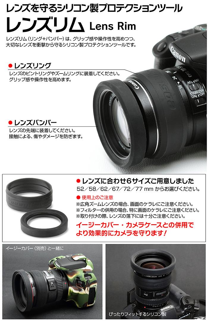 シリコン製レンズプロテクター「DISCOVERED イージーカバー レンズリム」