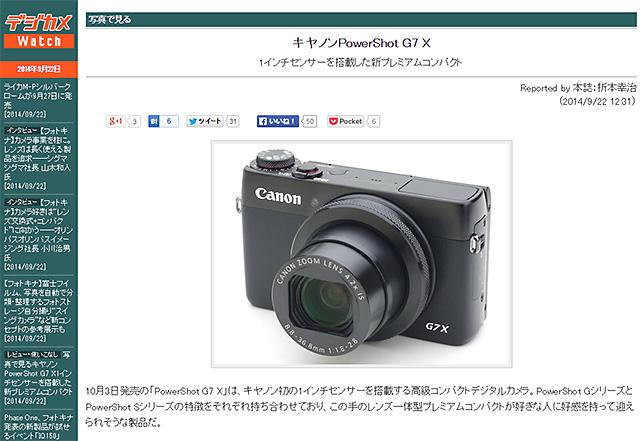 キヤノン PowerShot G7 X レビュー