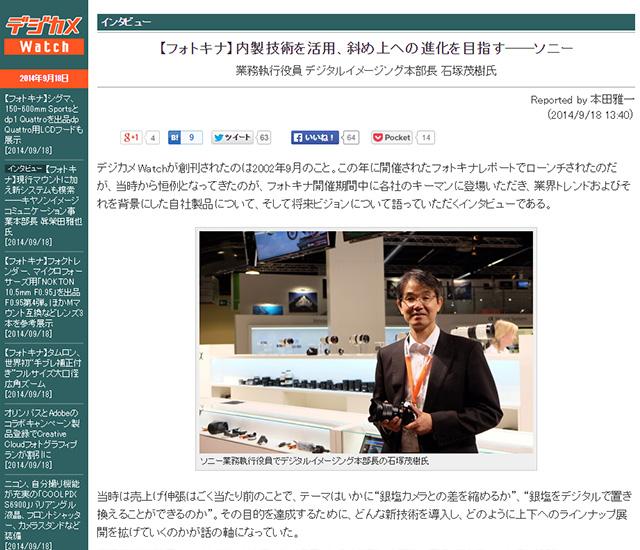 ソニー業務執行役員でデジタルイメージング本部長の石塚茂樹へのインタビュー