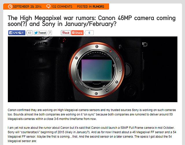 ソニーが5400万画素フルサイズセンサーを開発中!?AF測距点は2460点!?
