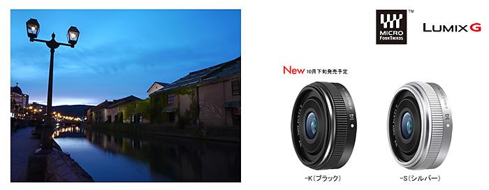H-H014A:LUMIX G 14mm/F2.5 II ASPH.