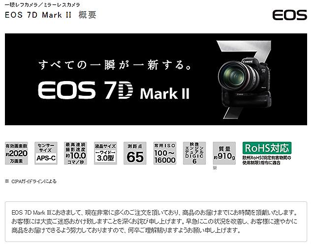 キヤノンEOS 7D Mark IIの発売日を11月上旬から10月22日に前倒し!さらに予約殺到で生産が追いつかない模様。