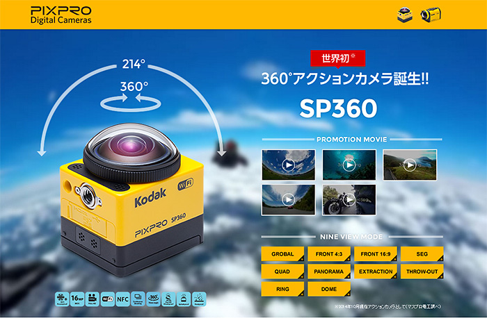 マスプロがアクションカム「Kodak PixPro SP360」を販売!!