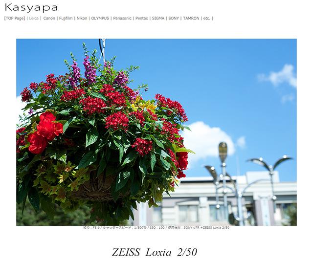 カールツァイス Loxia 2/50 レビュー