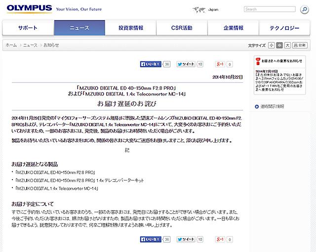 オリンパス「M.ZUIKO DIGITAL ED 40-150mm F2.8 PRO」が予約殺到で生産が追いつかない模様。