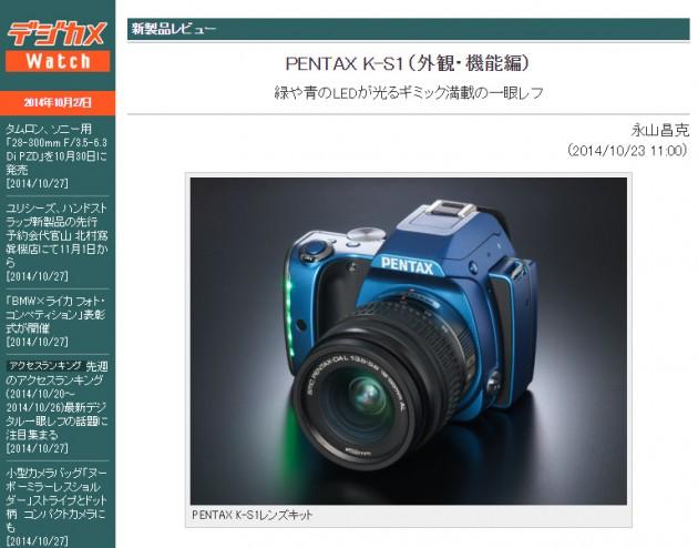 PENTAX K-S1 レビュー「最近の一眼レフは似たり寄ったりのデザインが多い、K-S1の大胆なスタイリングは個性が際立っている」