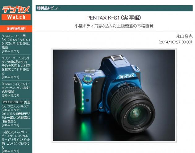 PENTAX K-S1「高感度の描写についても不満はなく、APS-Cサイズセンサー搭載機の画質としてはハイレベル」