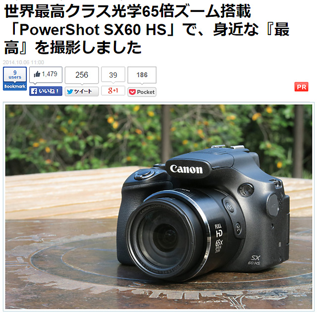 キャノン PowerShot SX60 HS レビュー