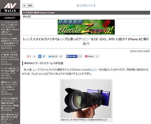 ソニー レンズ交換式レンズスタイルカメラ「QX1」レビュー「実は構造上、XperiaよりもiPhoneとの相性がいい」