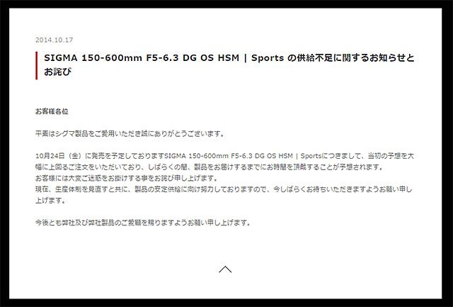 SIGMA 150-600mm F5-6.3 DG OS HSM | Sports が予想を大幅に上回る注文で生産が追いつかない模様。