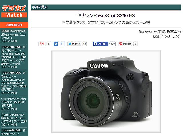 キヤノンPowerShot SX60 HS レビュー