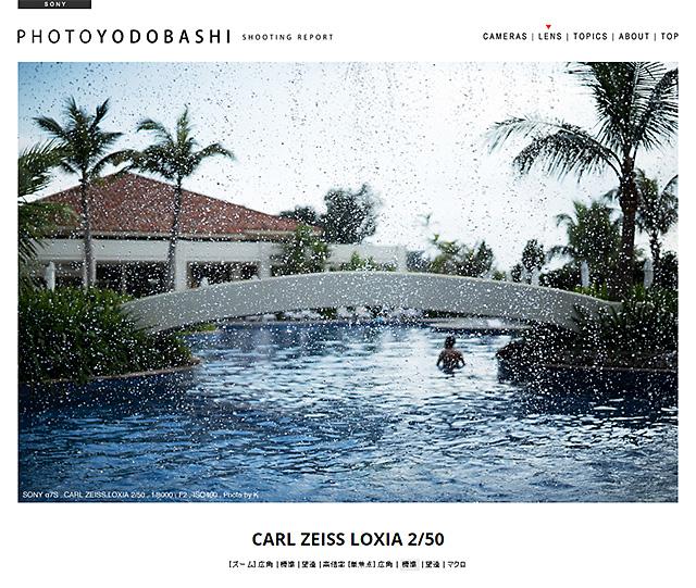 ZEISS Loxia 2/50 レビュー「仮に純正の「Sonnar T* FE 55mm F1.8 ZA」を持っていても手元に置きたいレンズ」