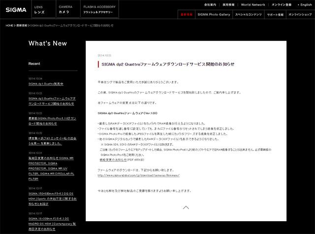 SIGMA dp2 Quattroファームウェアアップデート