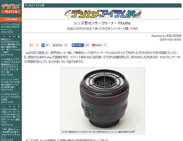 レンズ型カメラ掃除機「風塵 fujin EF-L001」