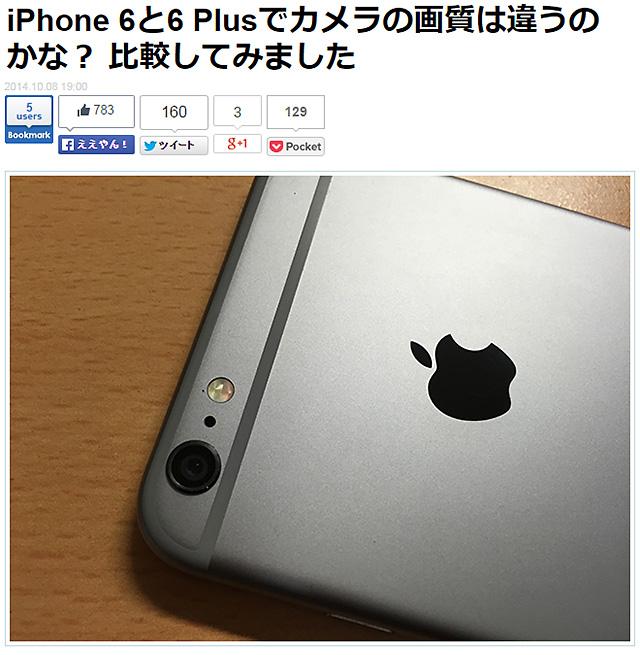 iPhone 6 vs iPhone 6 Plus 画質対決!