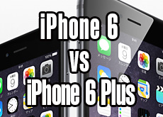 iPhone 6 vs iPhone 6 Plus 画質対決!