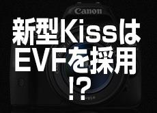 kiss_x8_s