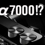 ソニーがα6000シリーズとは別のミニα9のようなハイエンドAPS-Cを発表する!?