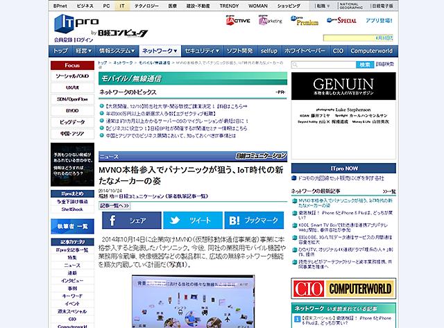 パナソニックMVNO事業に本格参入!LUMIX DMC-CM1を日本でも発売!?